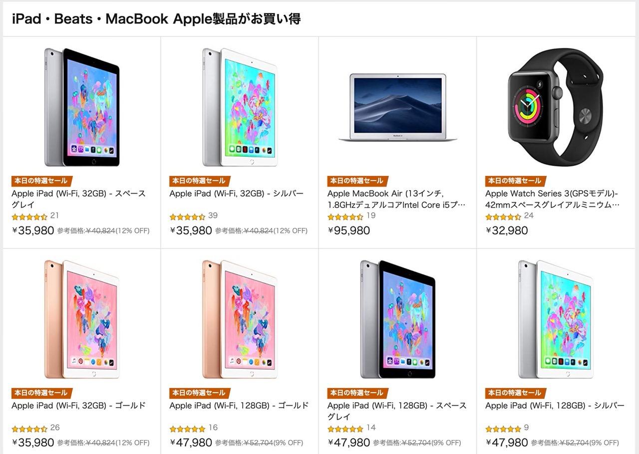 iPad・Beats・MacBook・Apple WatchなどのApple製品がAmazonタイムセールでお買い得に