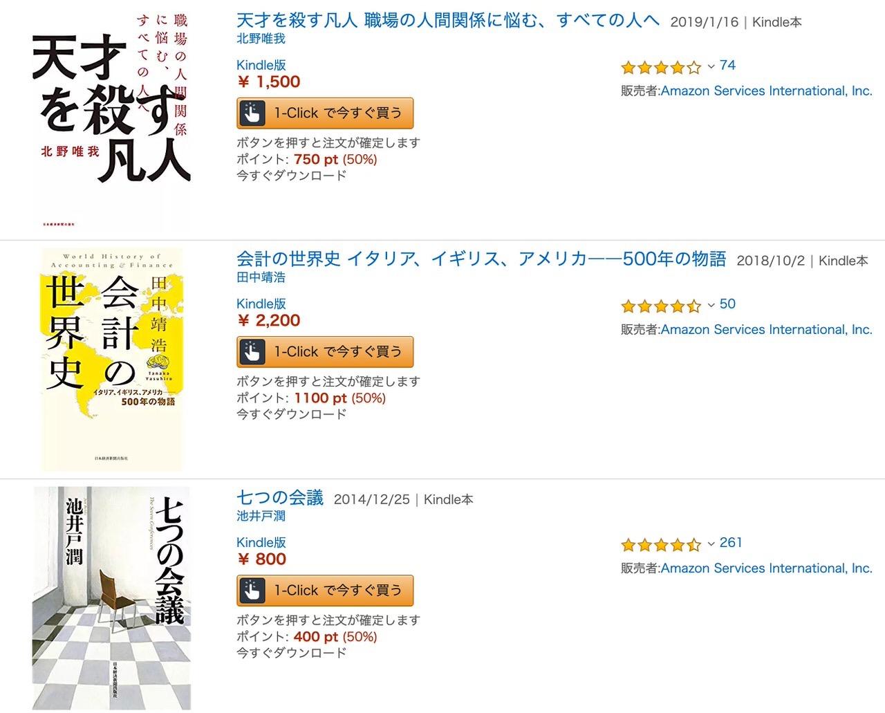 【Kindleセール】50%ポイント還元!900冊以上が対象「日本経済新聞出版社 春の大型キャンペーン」開催中(4/25まで)