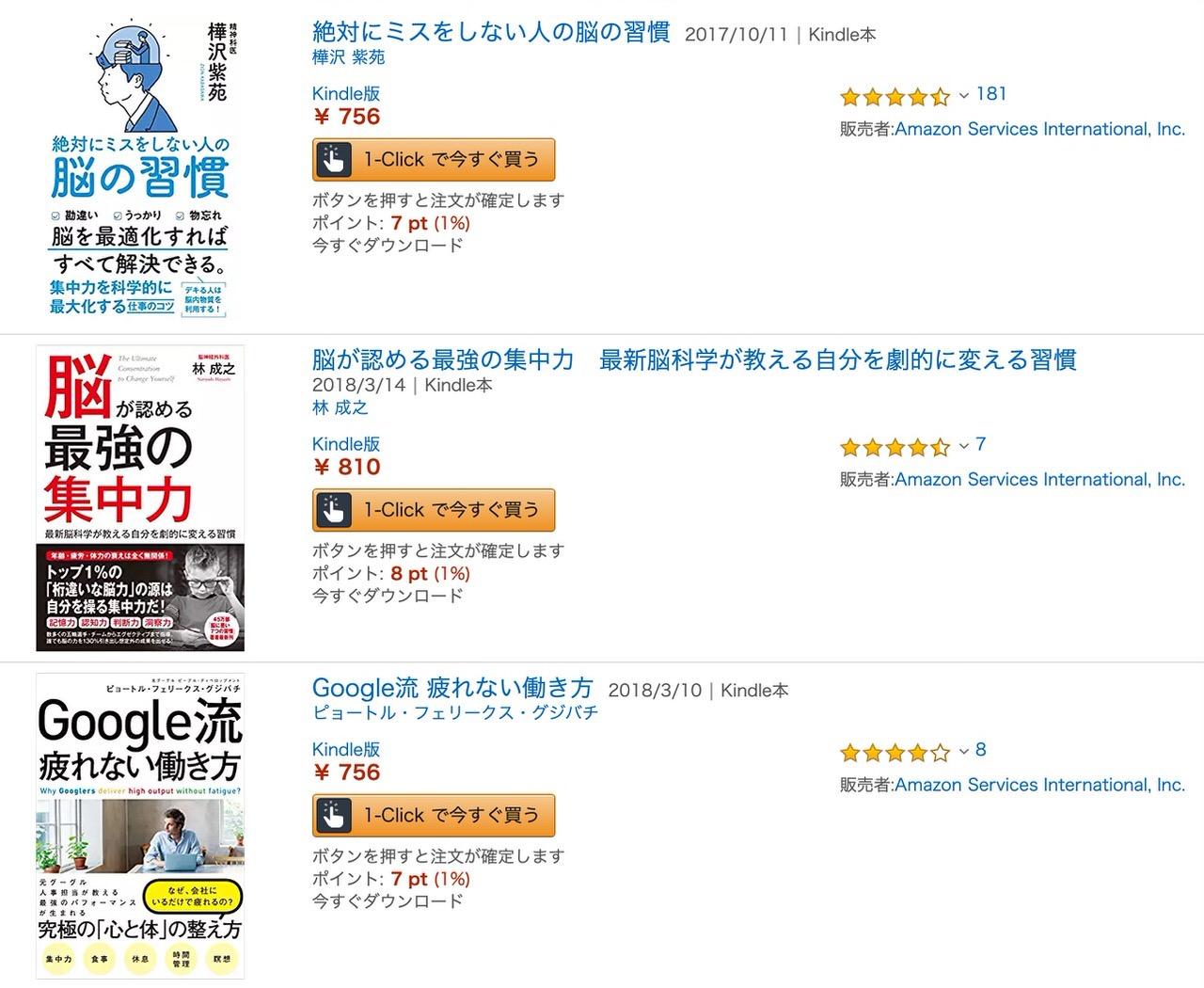 【Kindleセール】50%オフ!150冊が対象の「仕事力UP本フェア」開催中(5/2まで)
