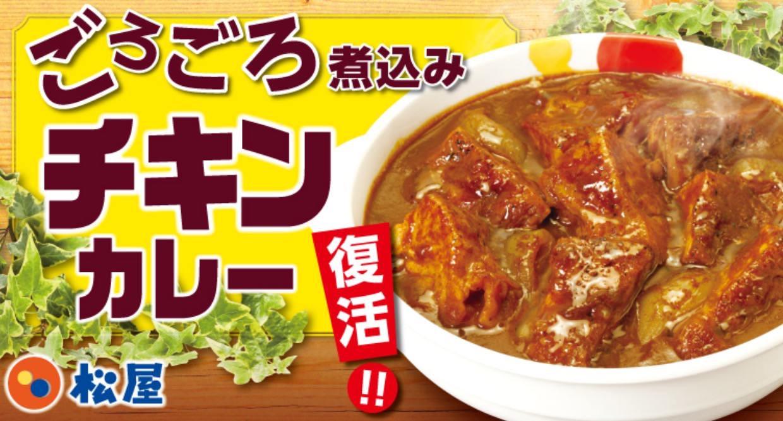 【松屋】復活した「ごろごろ煮込みチキンカレー」をLINE Payで食べてきた