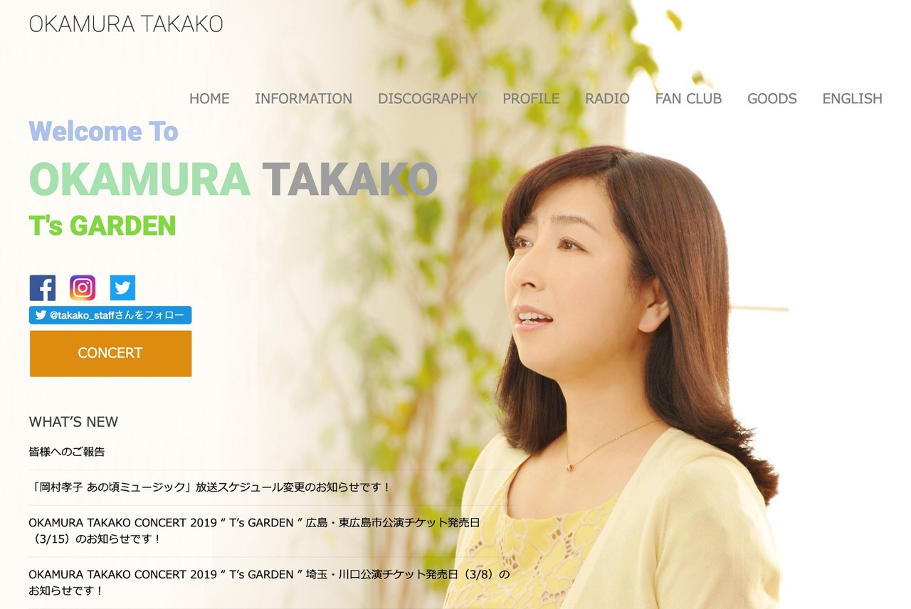 岡村孝子、急性白血病で休養と発表
