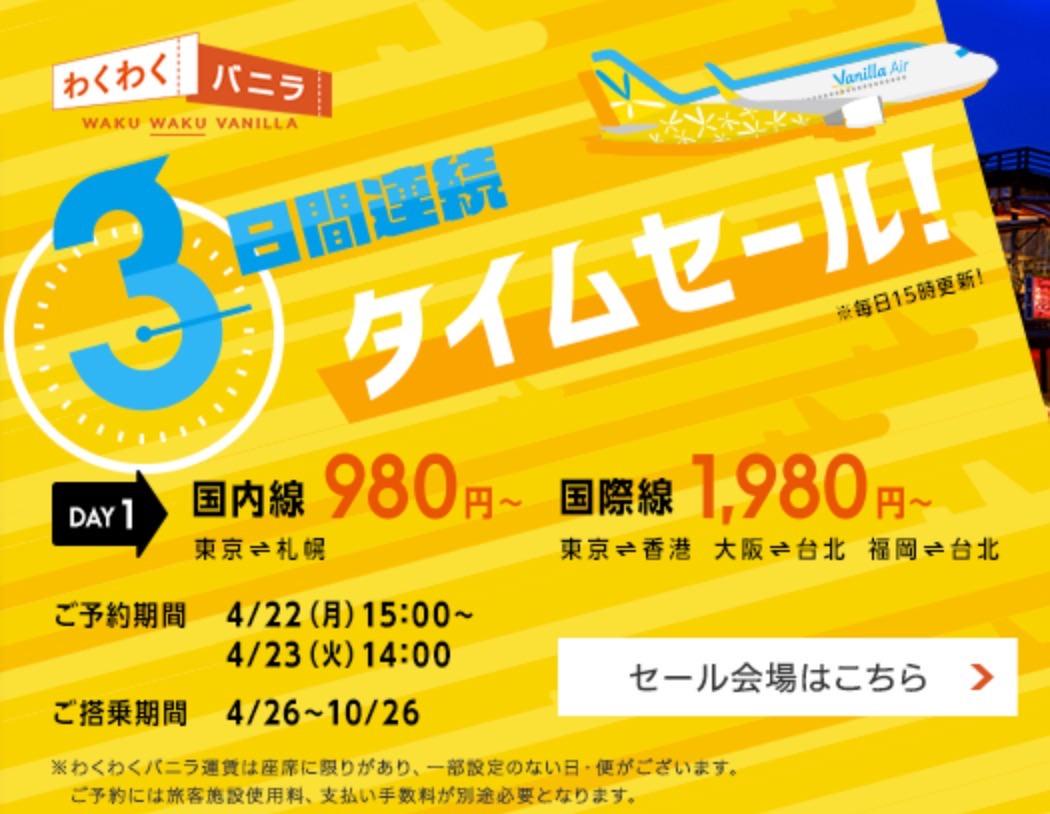 【バニラエア】国内線が980円から!わくわくバニラ「3日連続タイムセール!」