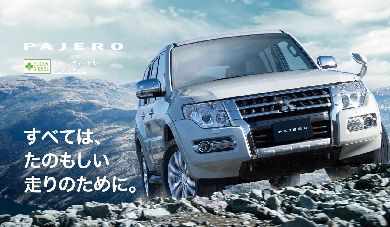 三菱自動車「パジェロ」国内販売を年内終了へ