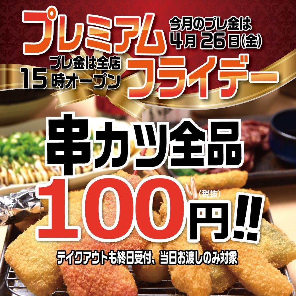 「串カツ田中」4/26に串カツ全品108円キャンペーンを実施