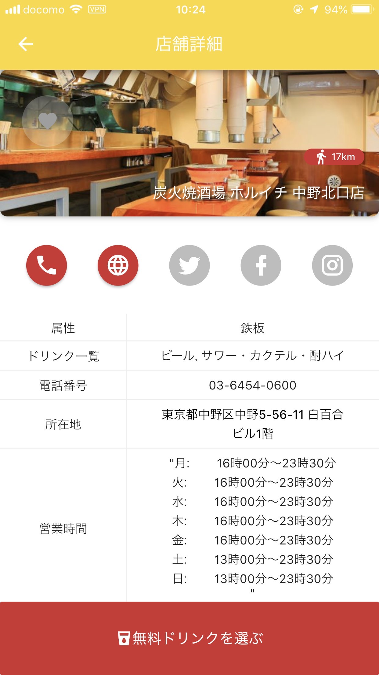 【iOS/Android】月額500円で毎日乾杯ドリンクが呑める飲食店検索アプリ「nomocca(のもっか)」 1