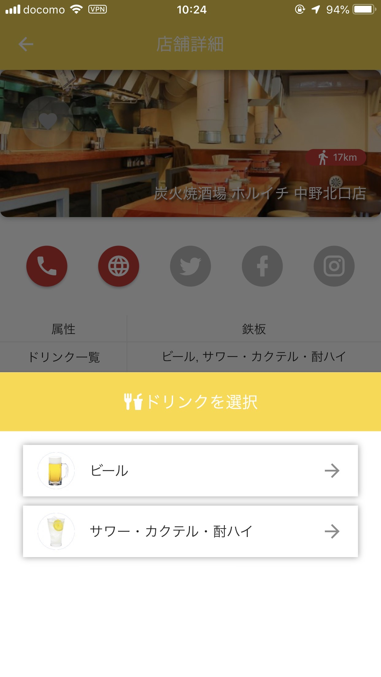 【iOS/Android】月額500円で毎日乾杯ドリンクが呑める飲食店検索アプリ「nomocca(のもっか)」 2