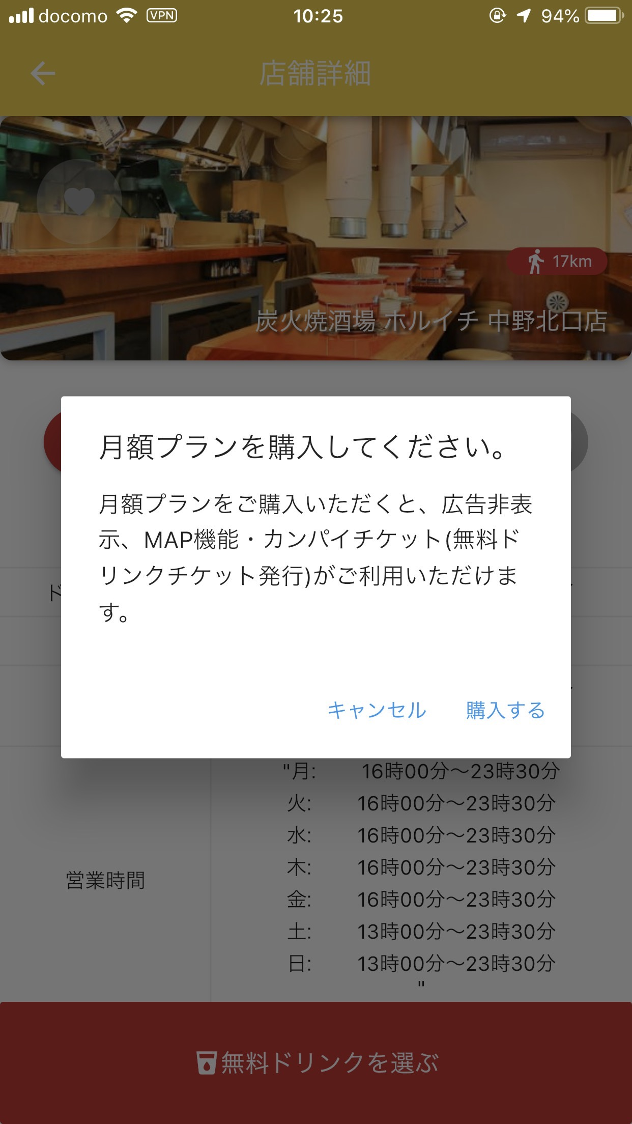 【iOS/Android】月額500円で毎日乾杯ドリンクが呑める飲食店検索アプリ「nomocca(のもっか)」 5