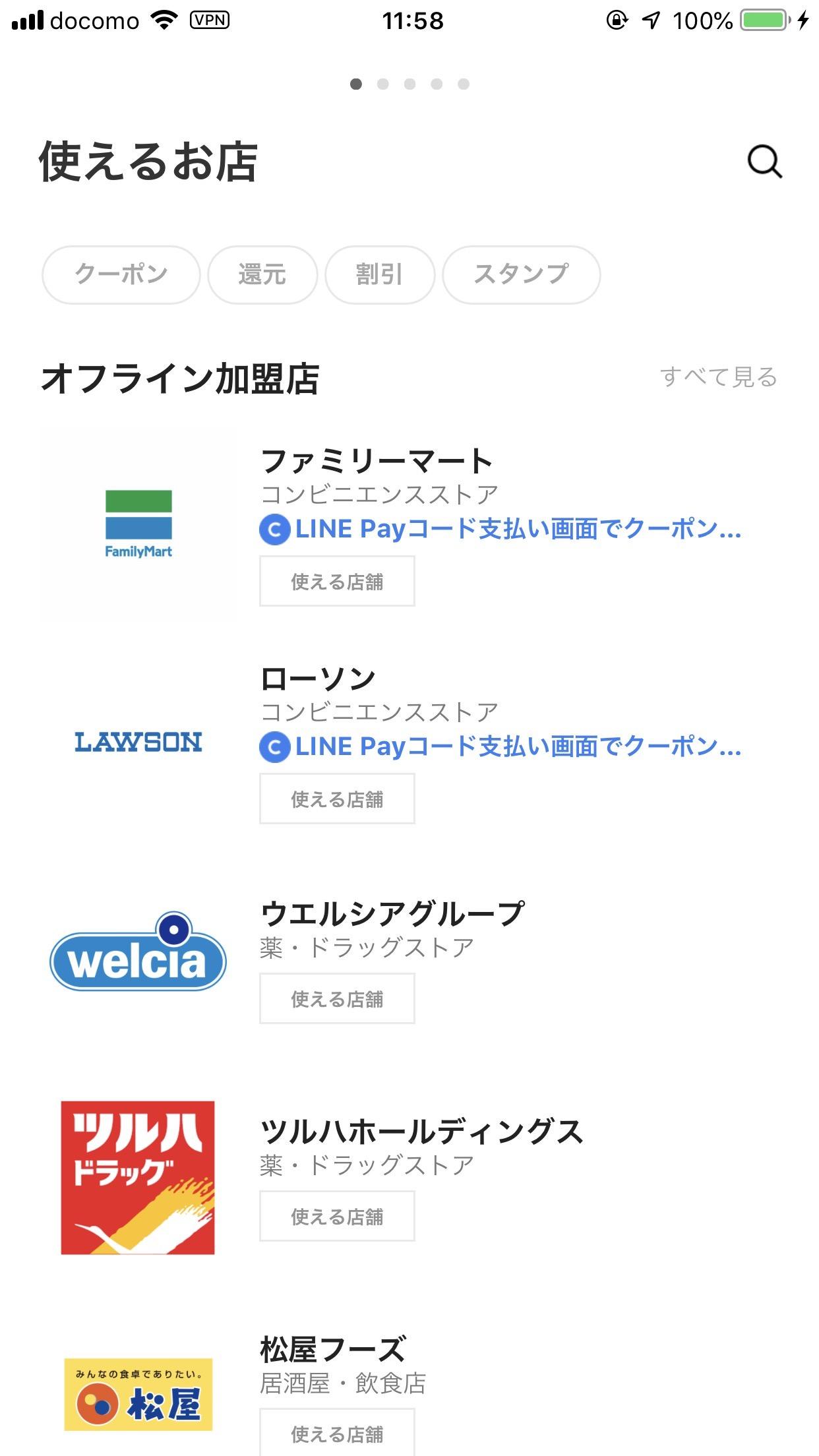 コード支払い専用アプリ「LINE Payアプリ」iOS版リリース 3