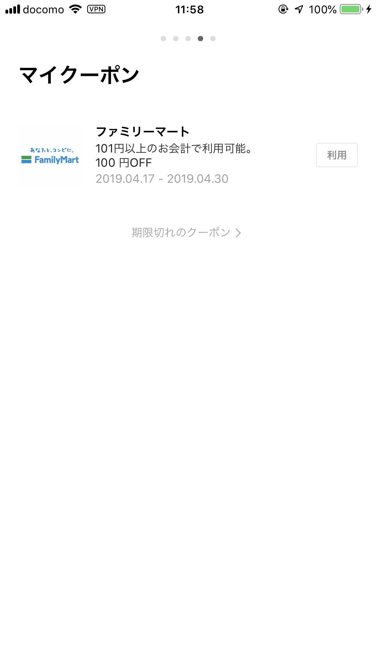 コード支払い専用アプリ「LINE Payアプリ」iOS版リリース 4
