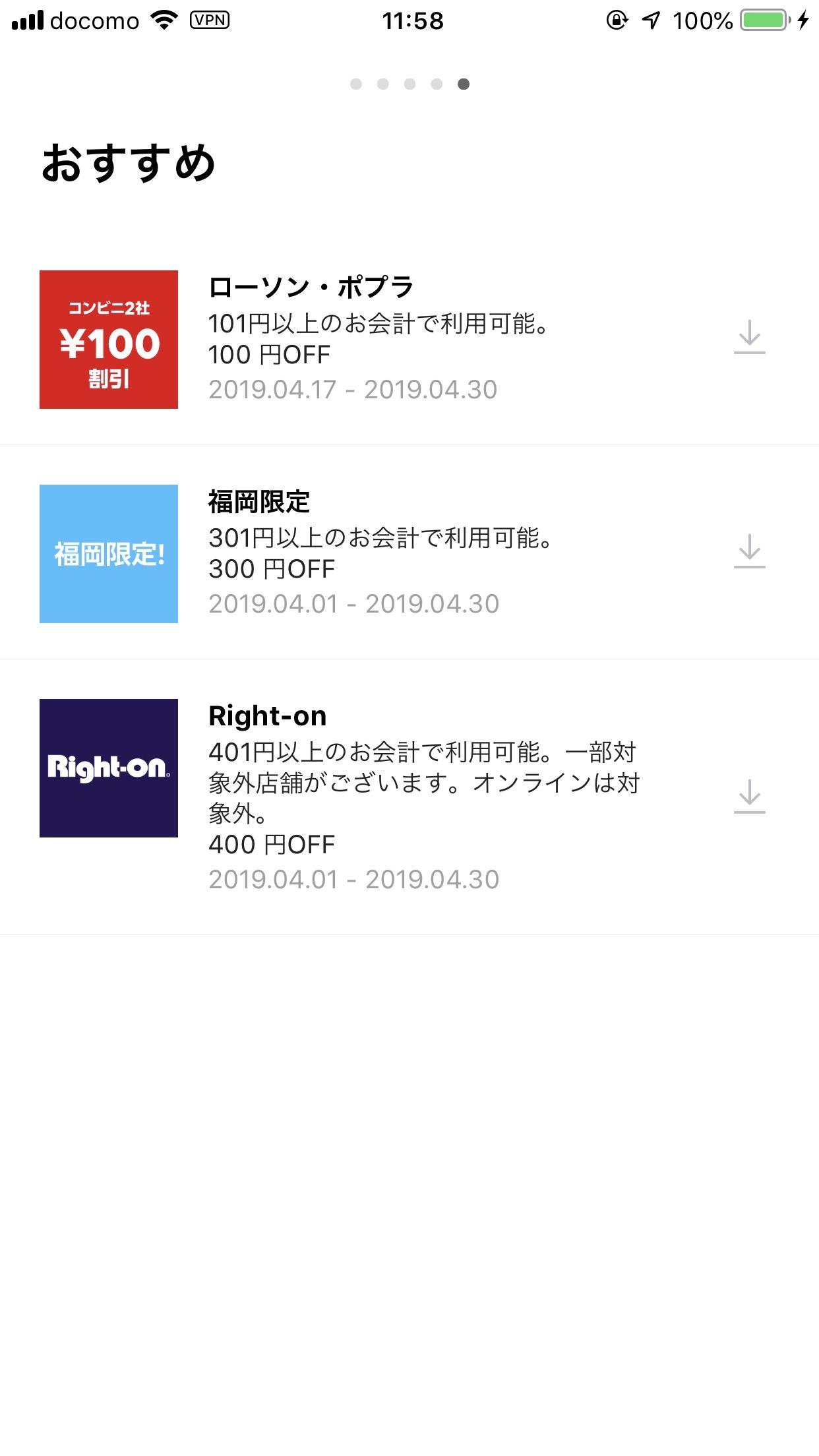 コード支払い専用アプリ「LINE Payアプリ」iOS版リリース 5