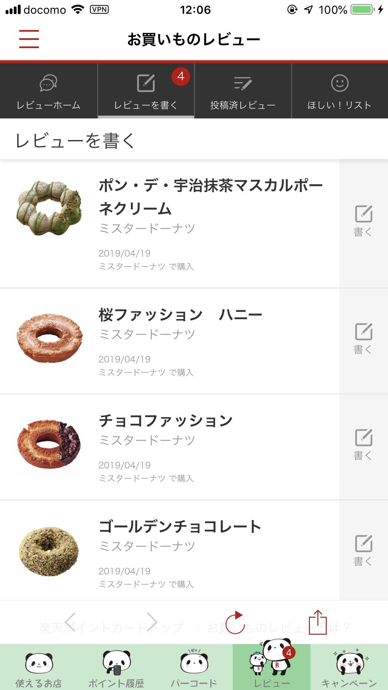 LINEギフトでミスドを買う際に楽天ポイントカードを提示したら購入したドーナツのレビューを求められた件