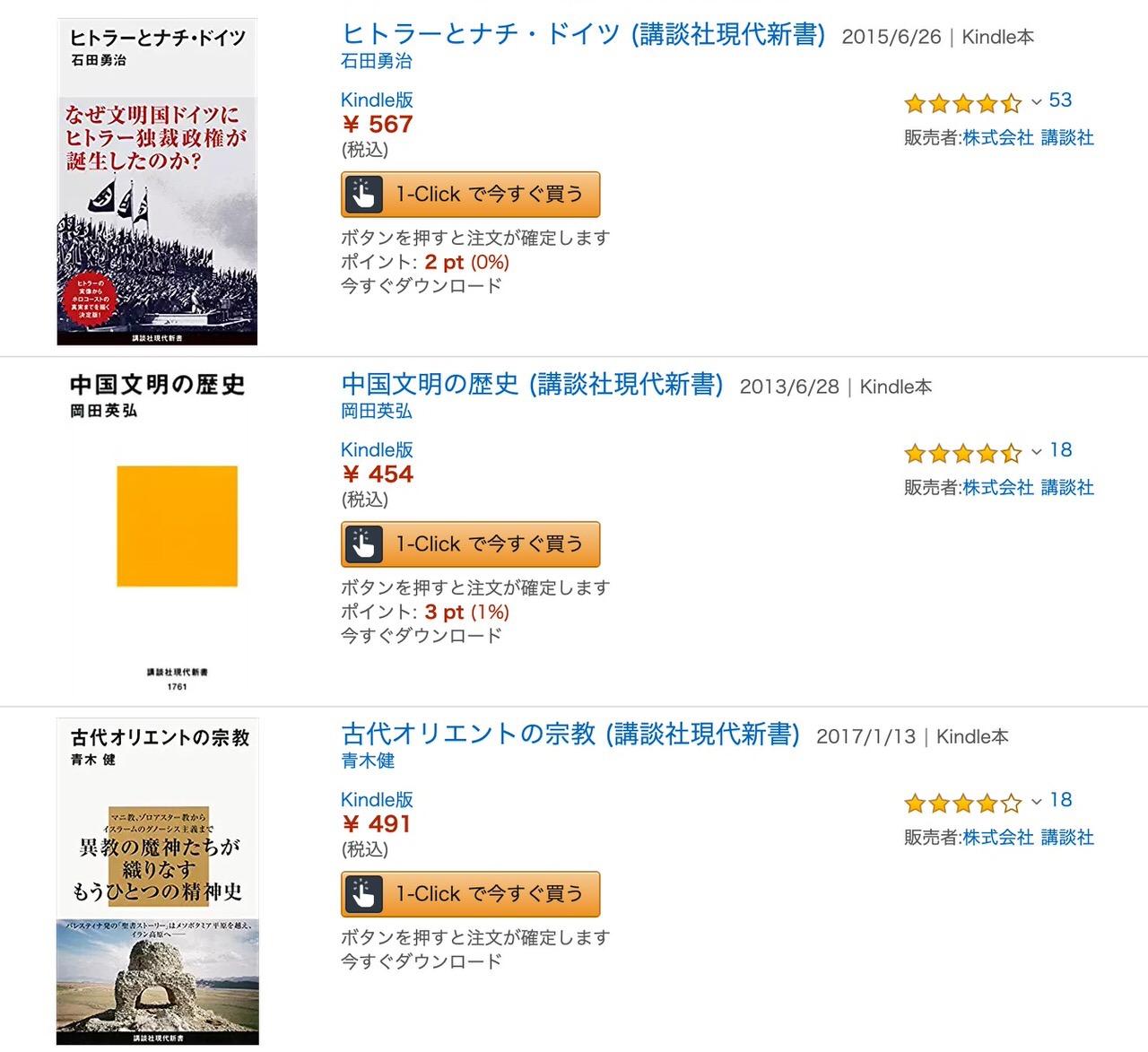【Kindleセール】40%オフ!新書で読む「教養の世界史」フェア(5/9まで)