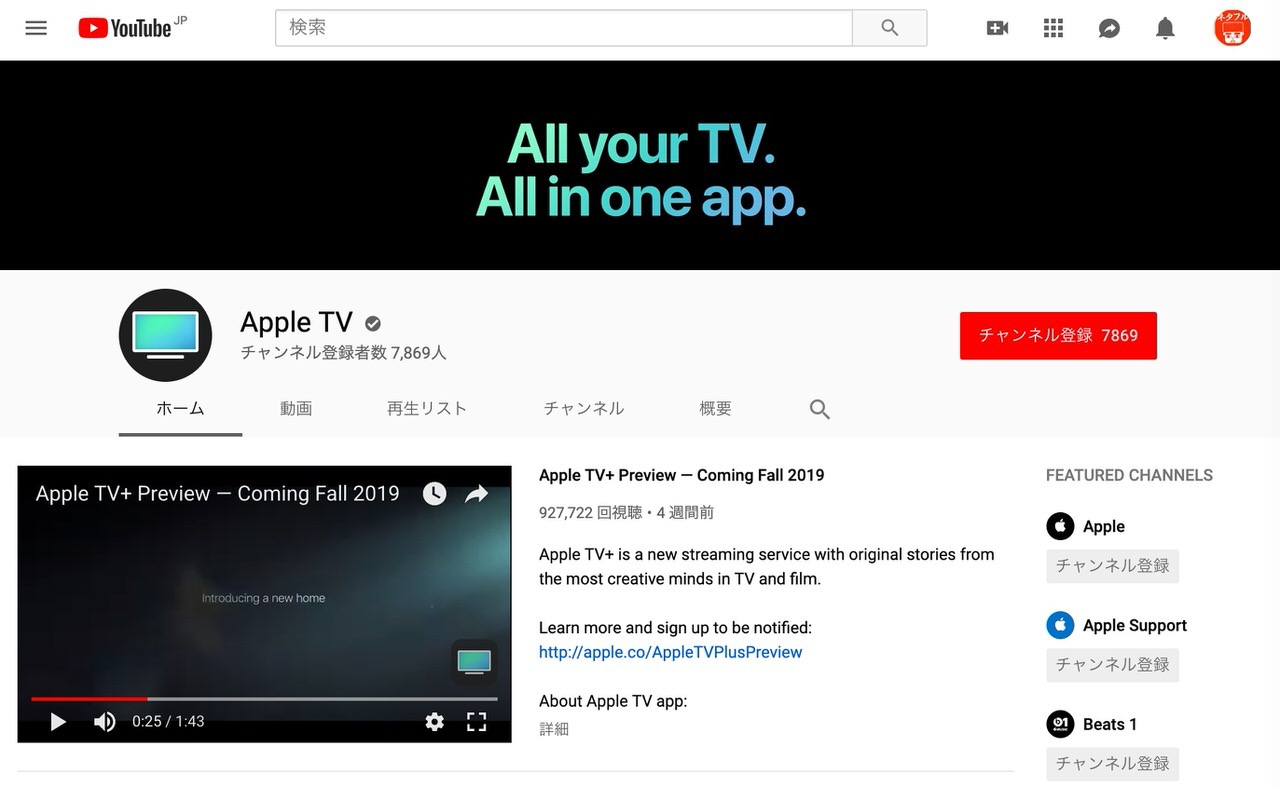 Apple、YouTubeに「Apple TV」チャンネルを開設