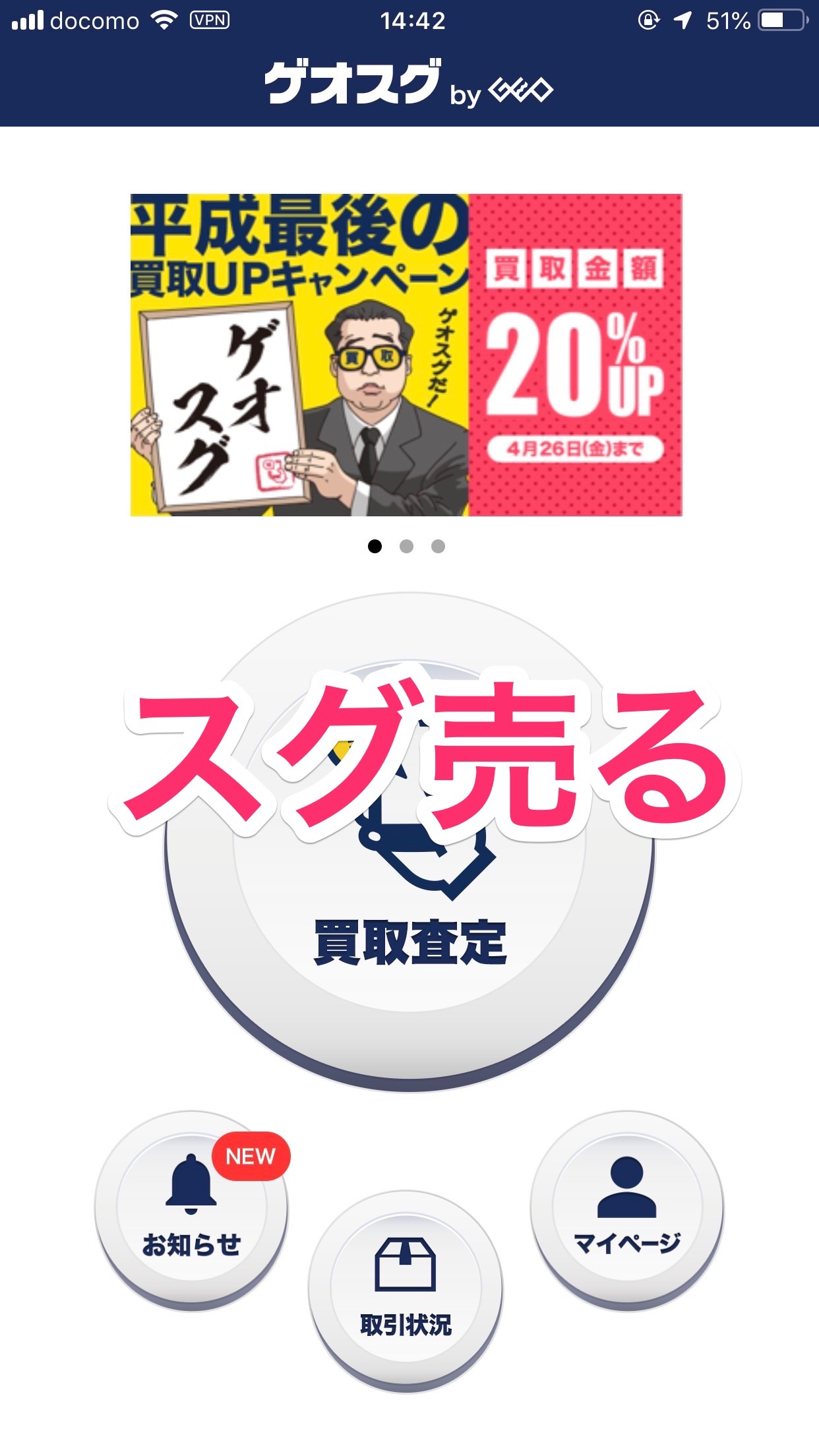 【iOS/Android】すぐ売れる!GEOのゲーム即金買取アプリ「ゲオスグ」