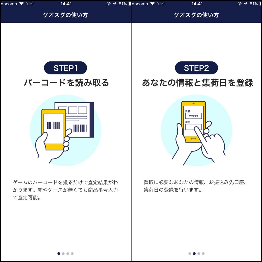 【iOS/Android】すぐ売れる!GEOのゲーム即金買取アプリ「ゲオスグ」 1