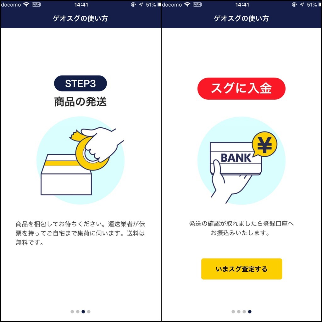【iOS/Android】すぐ売れる!GEOのゲーム即金買取アプリ「ゲオスグ」 2