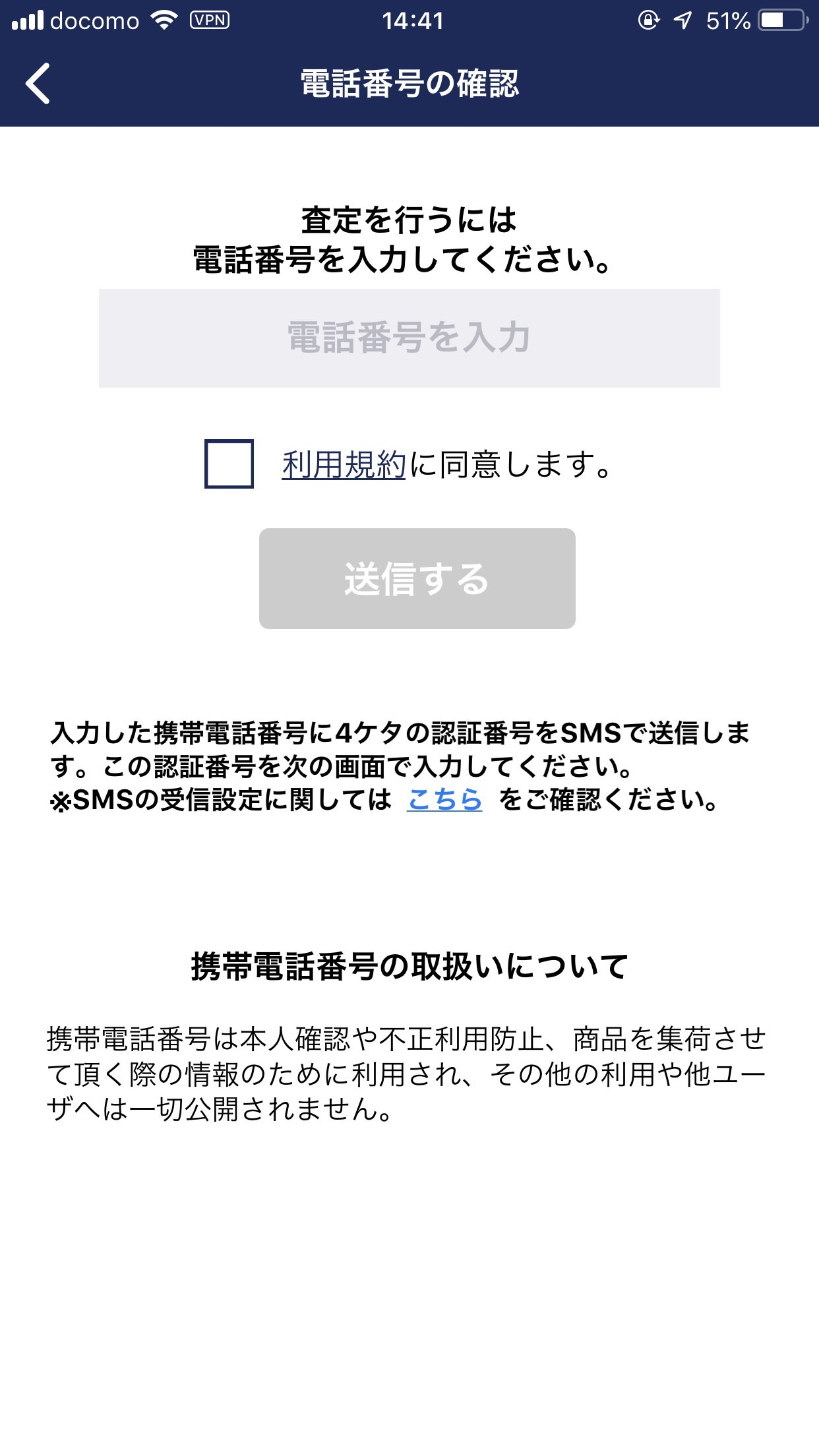 【iOS/Android】すぐ売れる!GEOのゲーム即金買取アプリ「ゲオスグ」 3