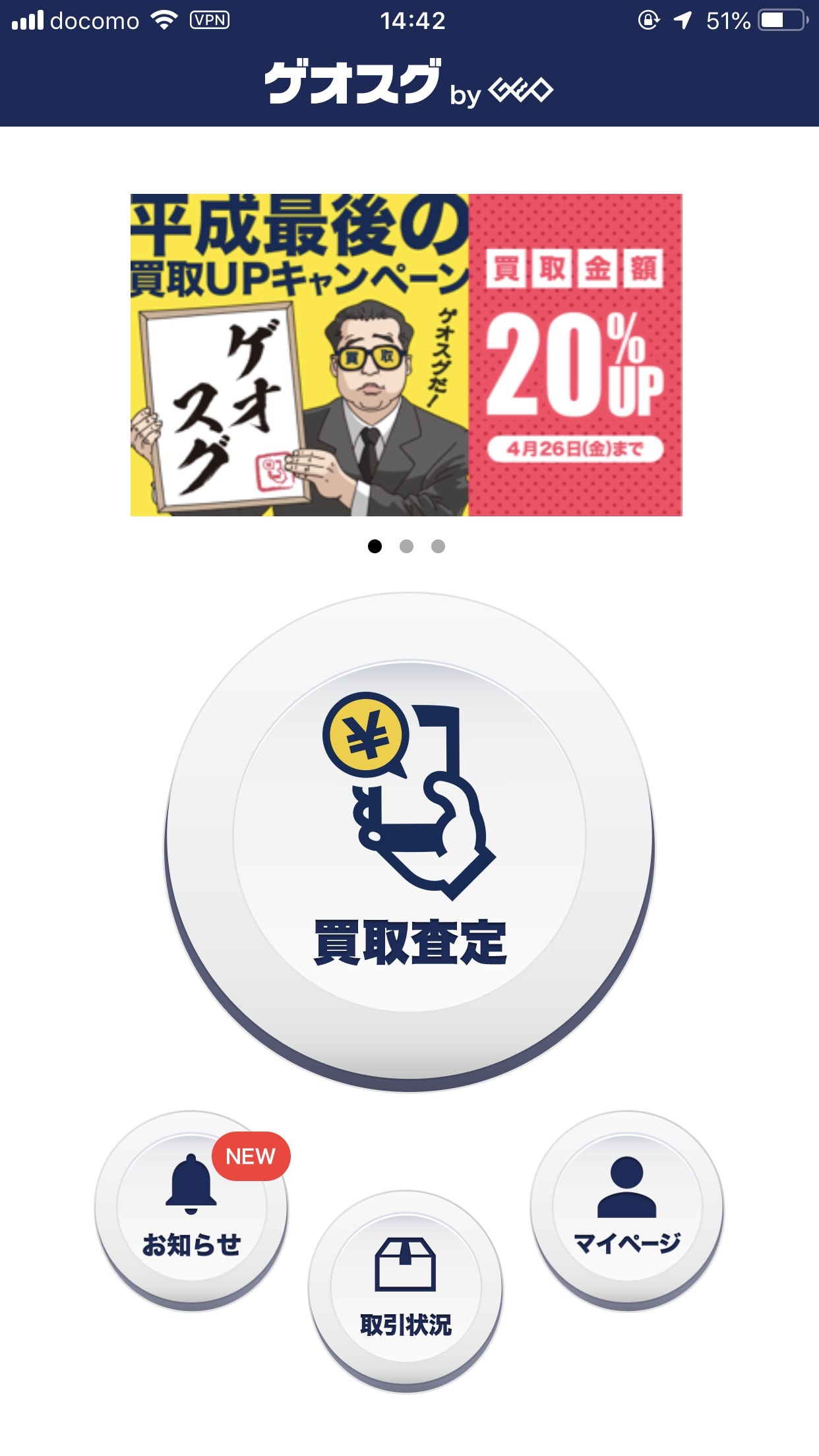 【iOS/Android】すぐ売れる!GEOのゲーム即金買取アプリ「ゲオスグ」 4