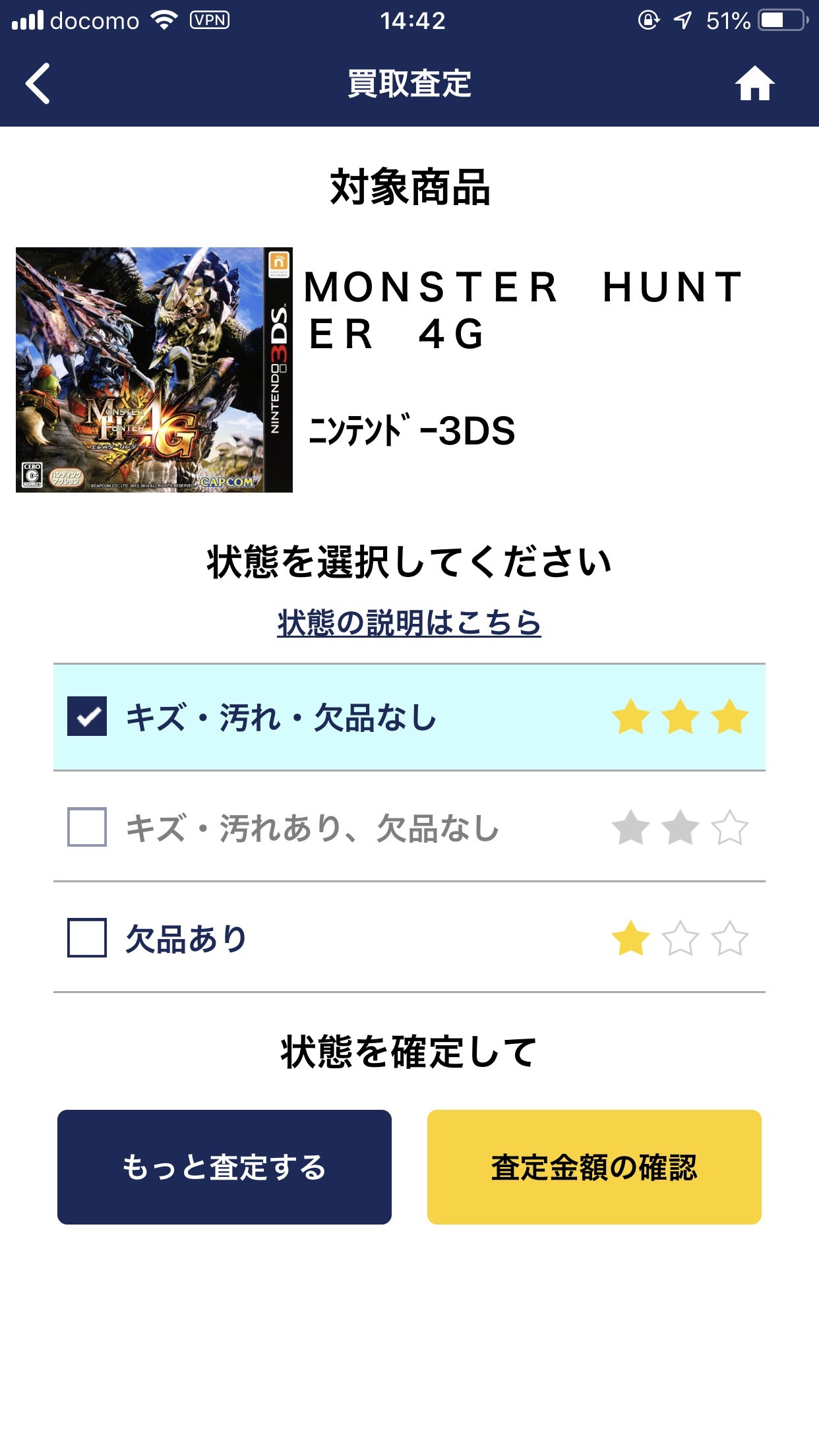 【iOS/Android】すぐ売れる!GEOのゲーム即金買取アプリ「ゲオスグ」 6