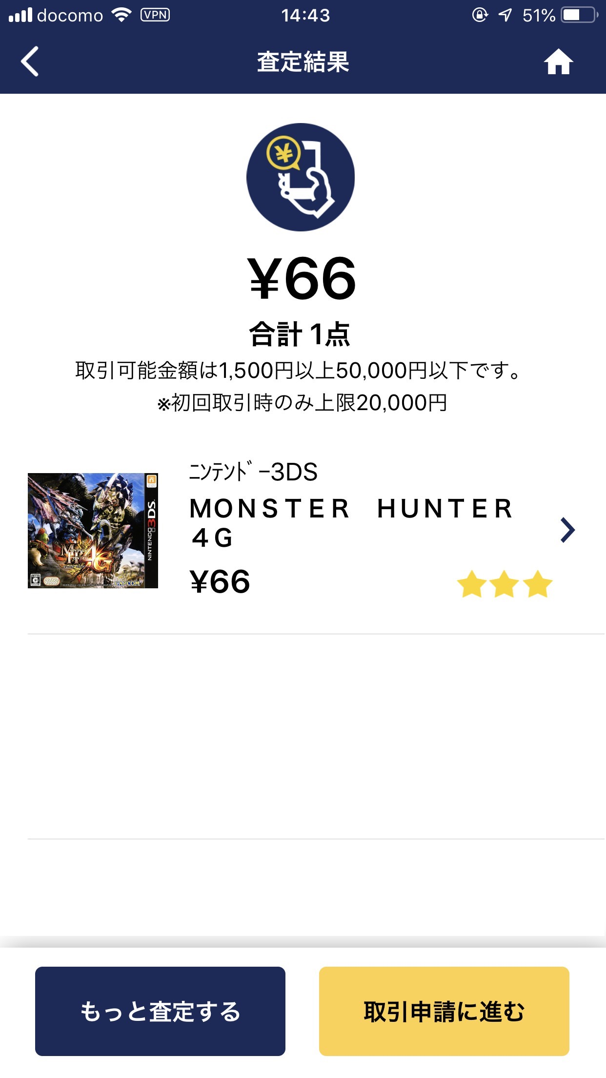 【iOS/Android】すぐ売れる!GEOのゲーム即金買取アプリ「ゲオスグ」 7