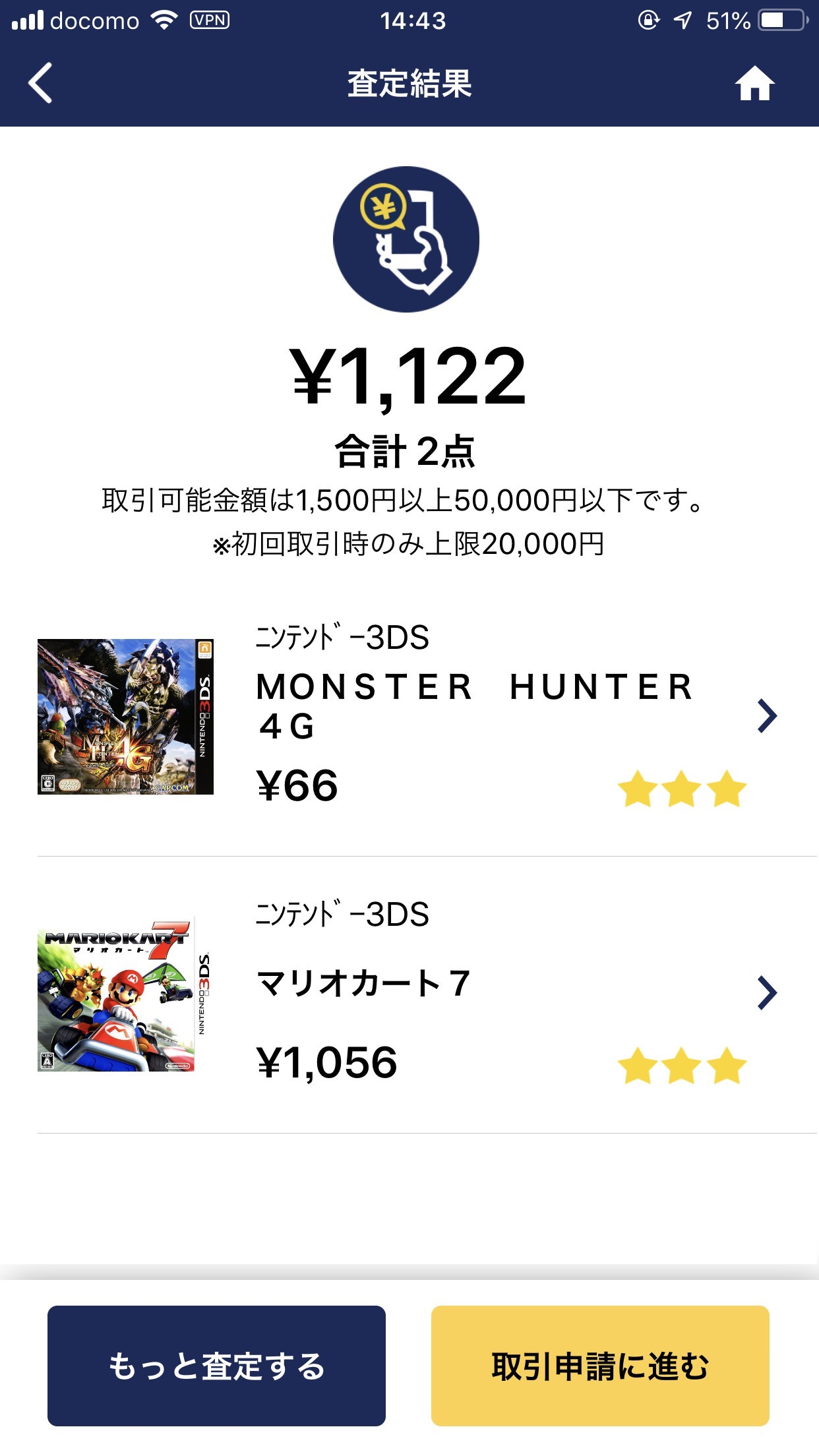 【iOS/Android】すぐ売れる!GEOのゲーム即金買取アプリ「ゲオスグ」 8