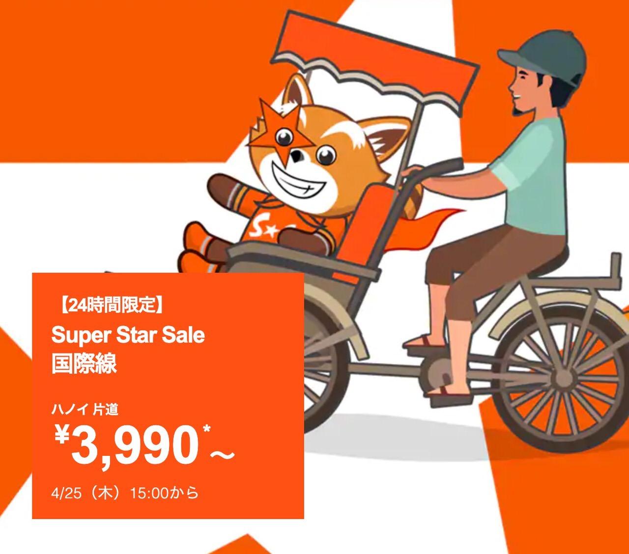 【ジェットスター】大阪→ハノイが3,990円!ベトナム便が対象の「24時間限定!Super Star Sale」開催中(4/26まで)
