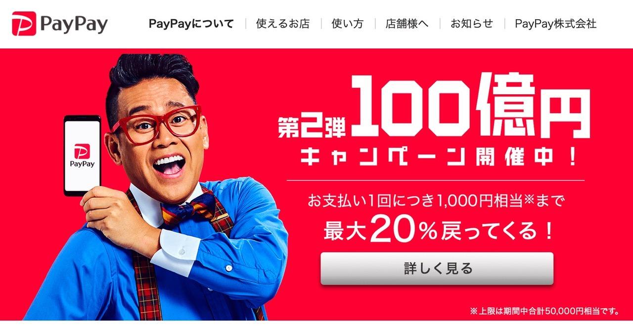 【PayPay】支払いごとに付与されるポイント還元「PayPayボーナス」を3%に変更