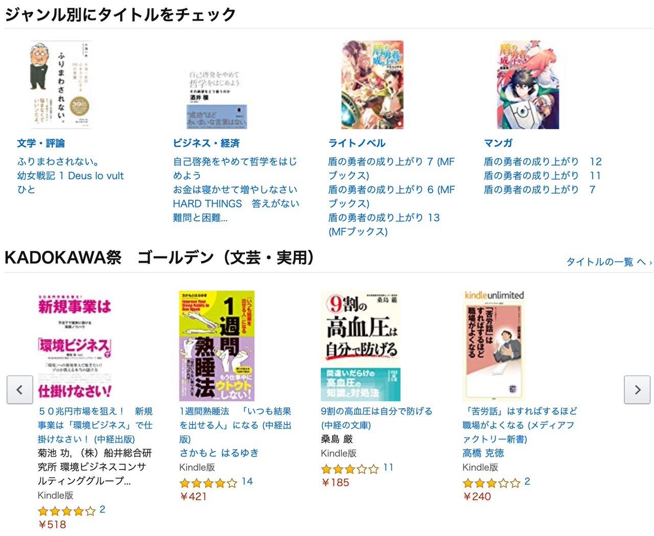 【Kindleセール】2万冊以上が40%オフ以上の大型セール「Kindle本GWセール」(5/9まで)