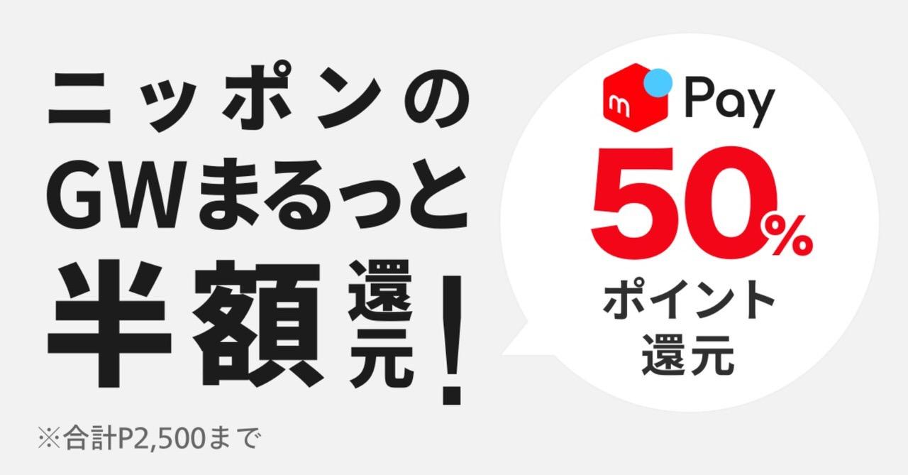 【メルペイ】最大70%ポイント還元!「ニッポンのゴールデンウィークまるっと半額ポイント還元!キャンペーン」実施
