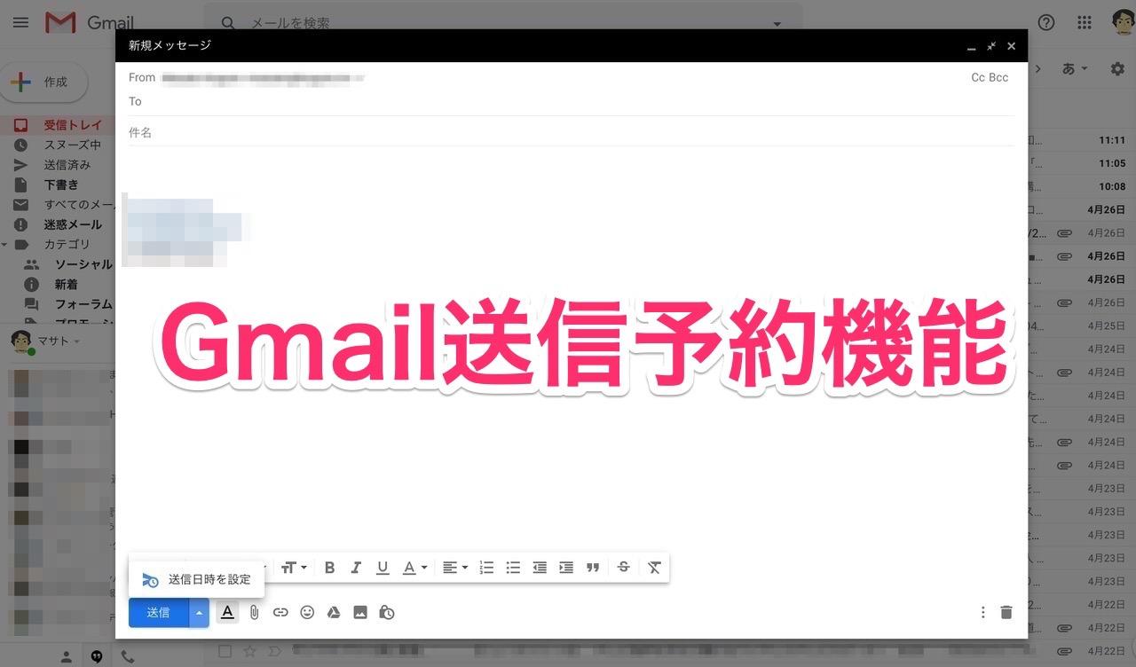 「Gmail」日時指定の送信予約機能が搭載
