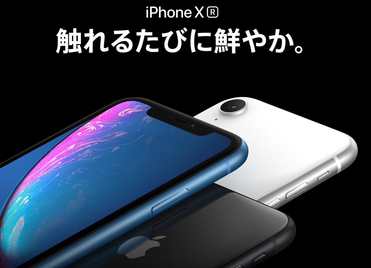 次期「iPhone XR」はデュアルカメラを採用か?