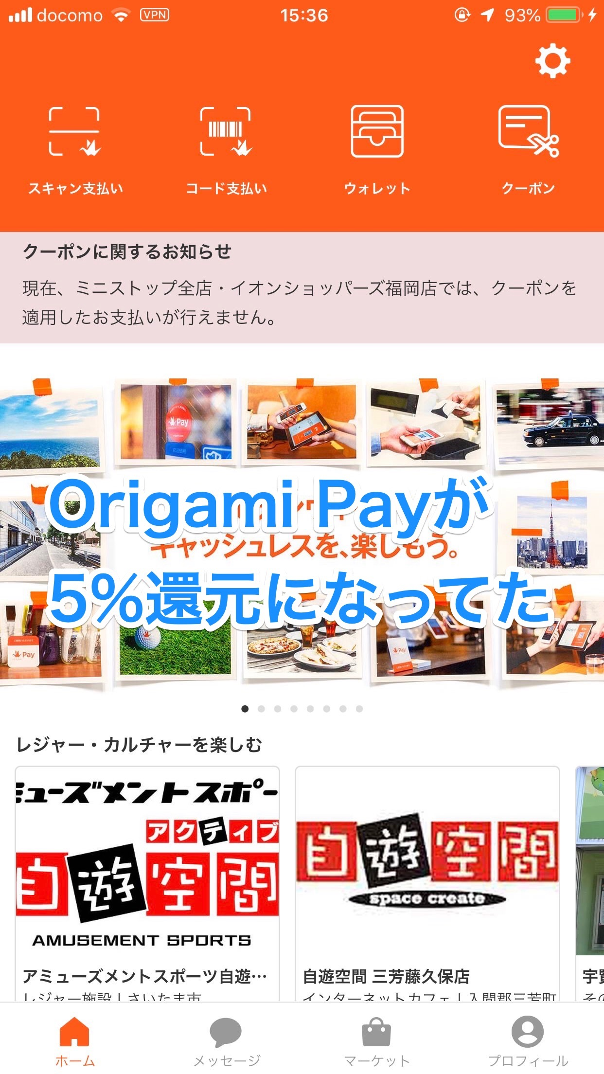 「Origami Pay」で実質5%還元