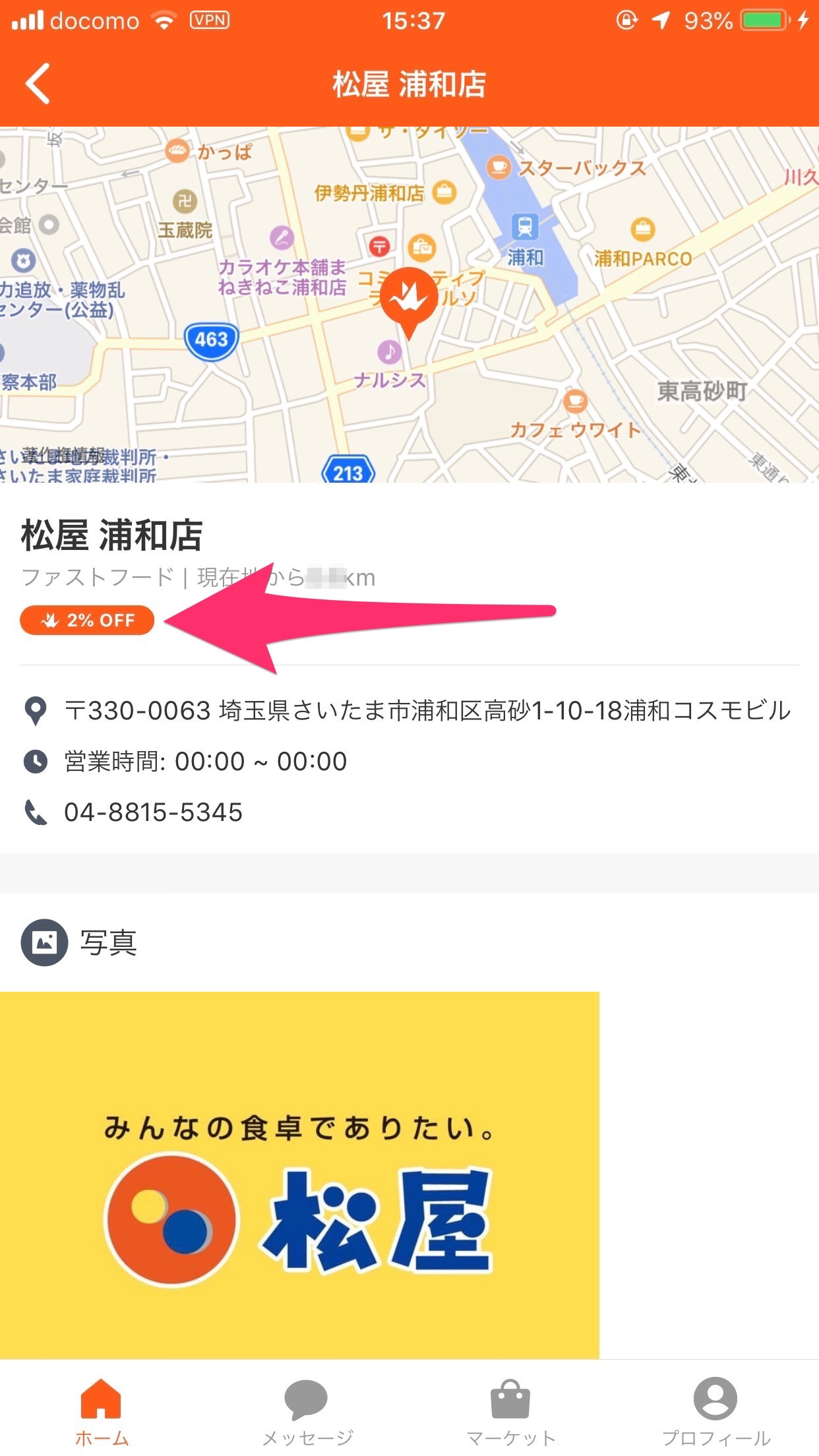 「Origami Pay」で実質5%還元 1