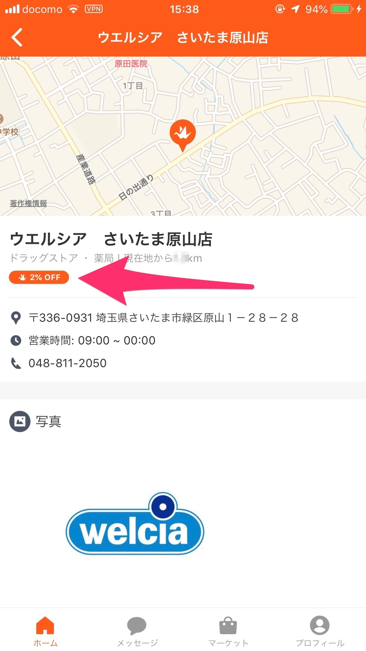 「Origami Pay」で実質5%還元 3
