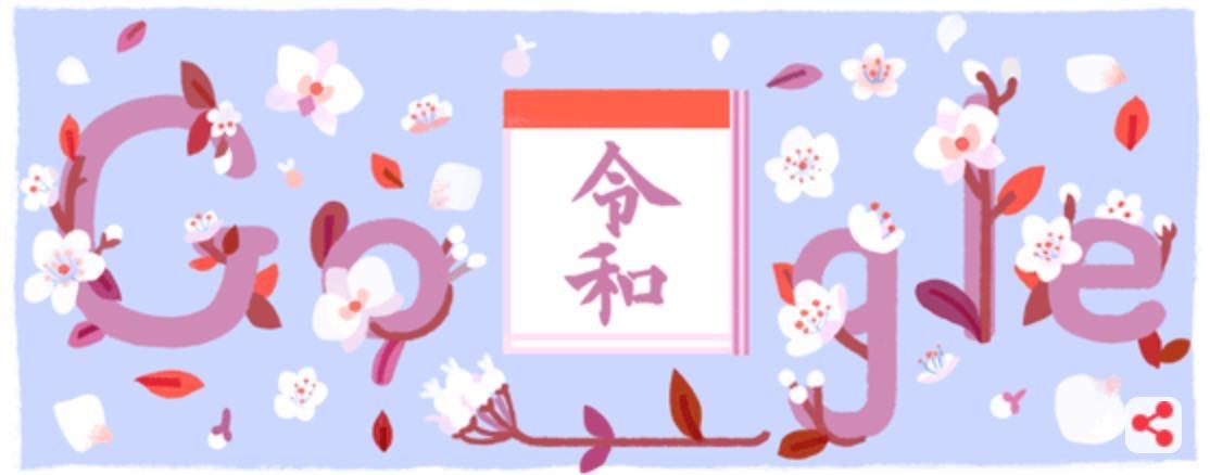Googleロゴ、新元号「令和」を祝して