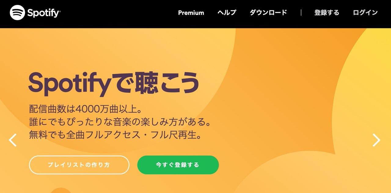 定額制音楽配信サービス「Spotify」有料会員数が1億人を突破