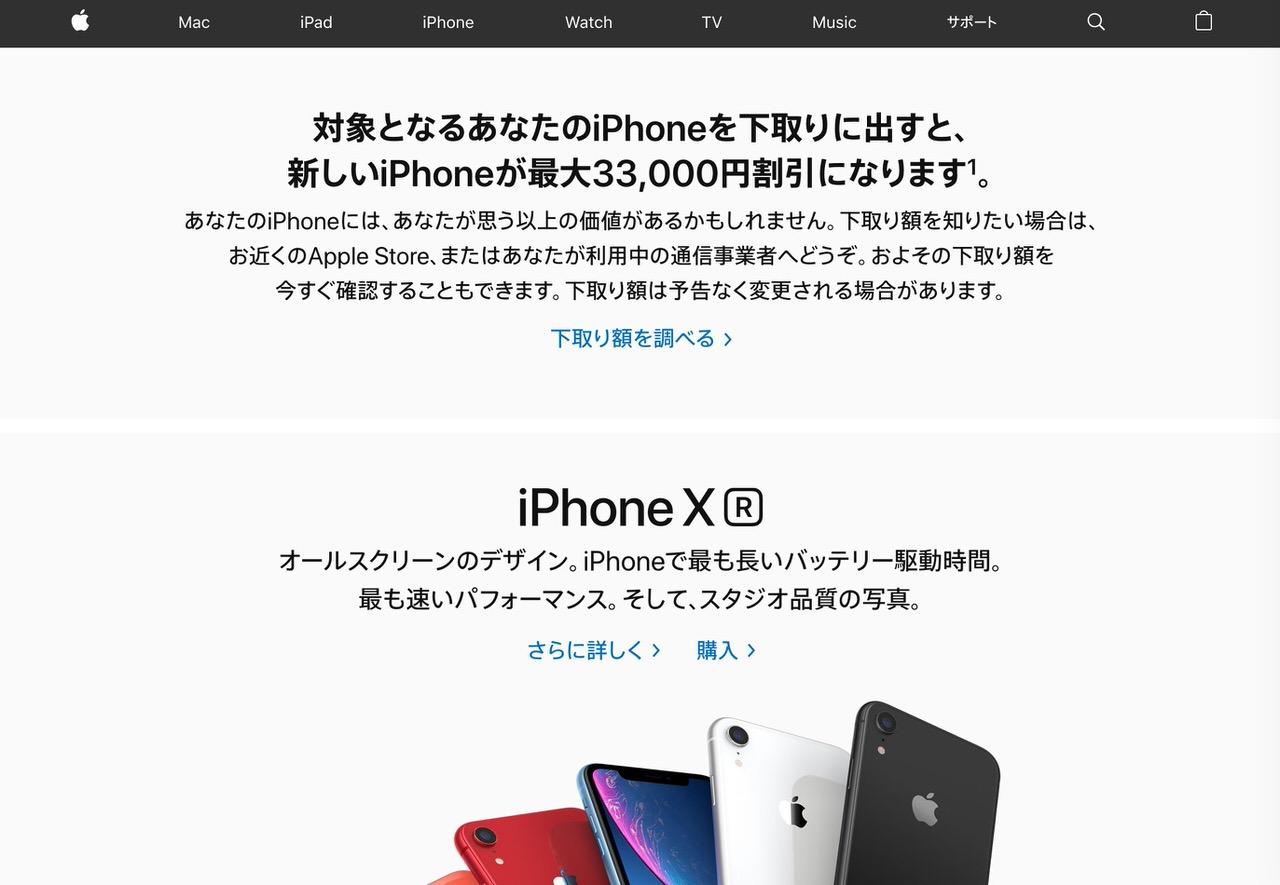 Apple、iPhone不振で2期連続の減収減益