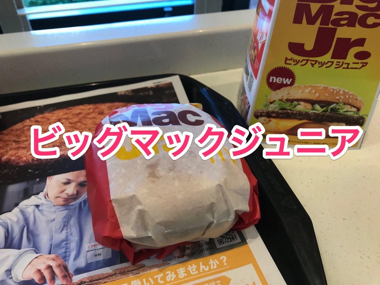 【マクドナルド】ビッグマック x 0.5 = ビッグマックジュニア