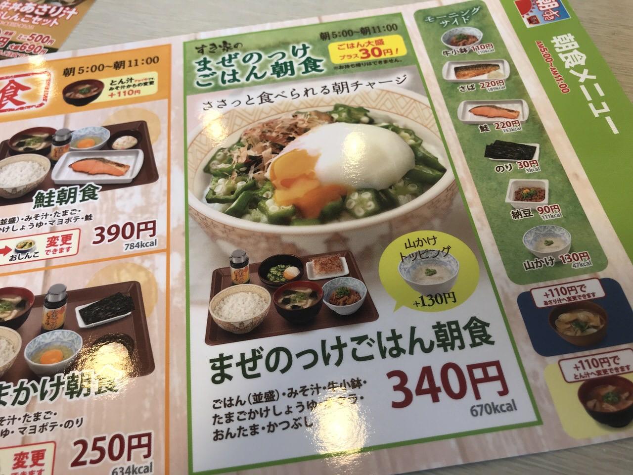 すき家 朝食メニュー 2