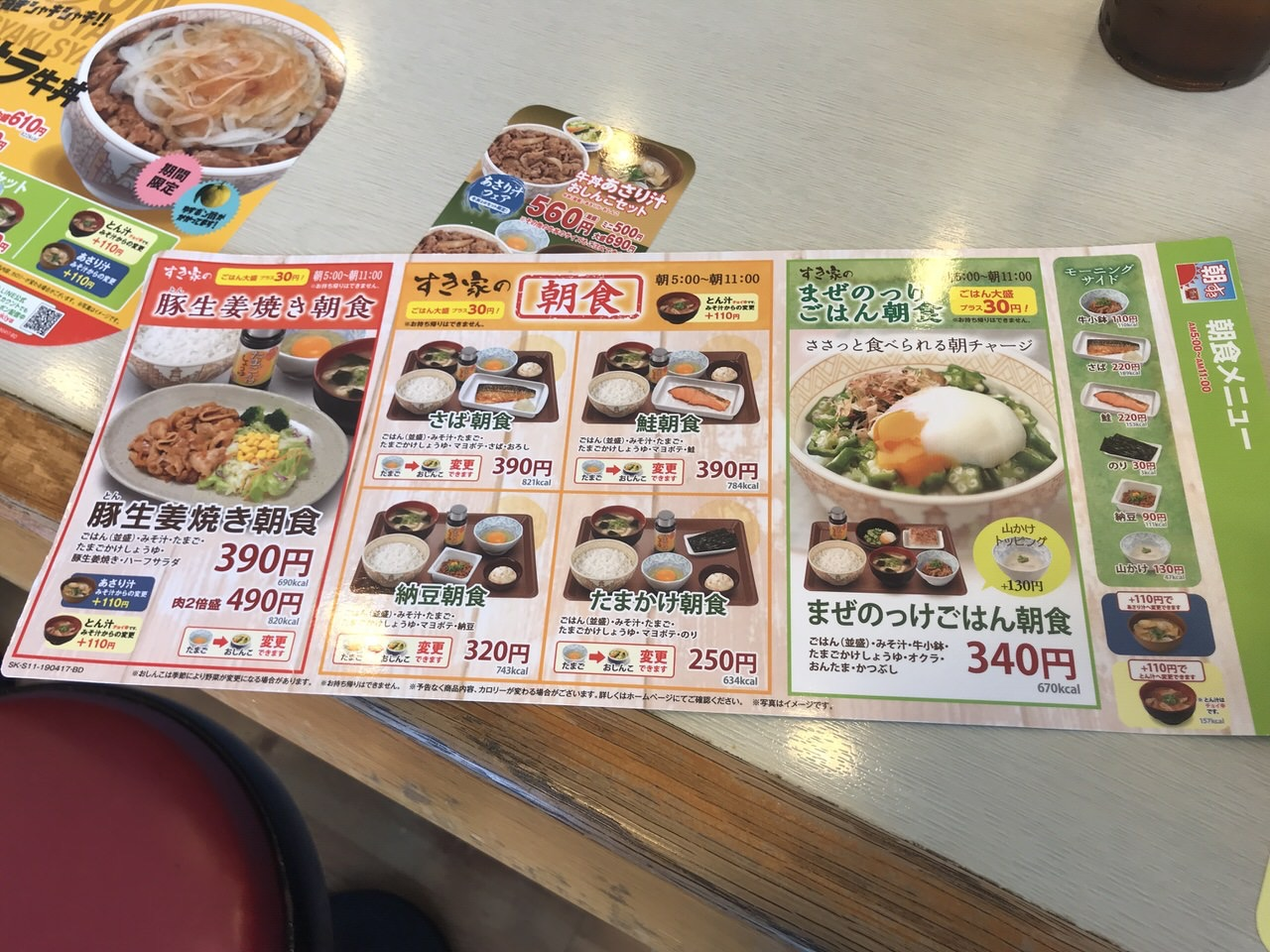 すき家 朝食メニュー 1