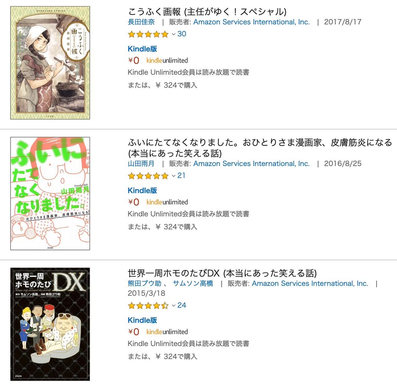 【Kindleセール】0円も多数!8,000冊以上が対象「ぶんか社作品キャンペーン」(5/6まで)