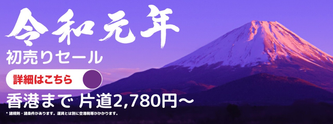 【香港エクスプレス】香港まで片道2,780円〜「令和元年初売りセール」(5/14まで)