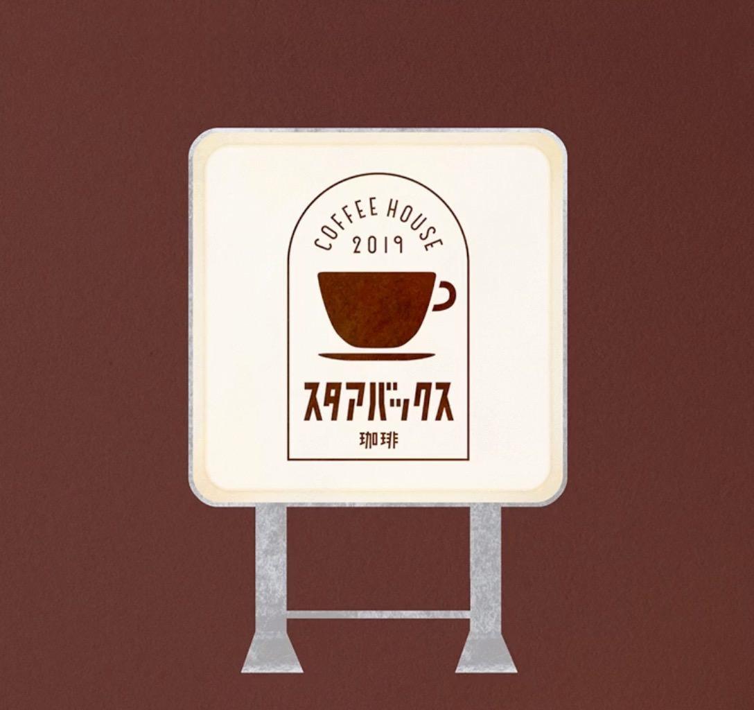 「スタアバックス珈琲」5月15日に開店とスターバックスが予告
