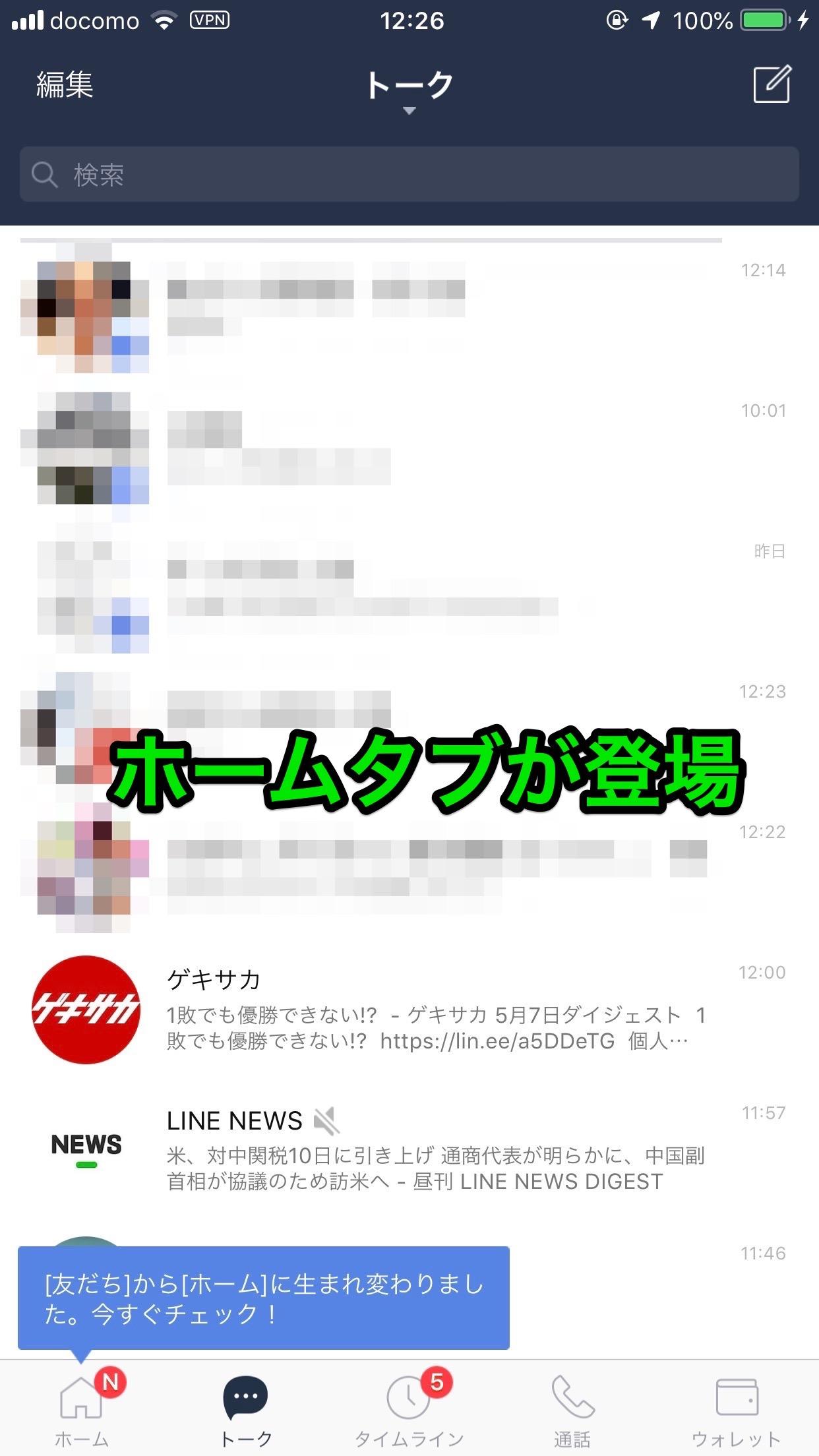 【LINE】「友だち」に代わり「ホーム」タブが登場