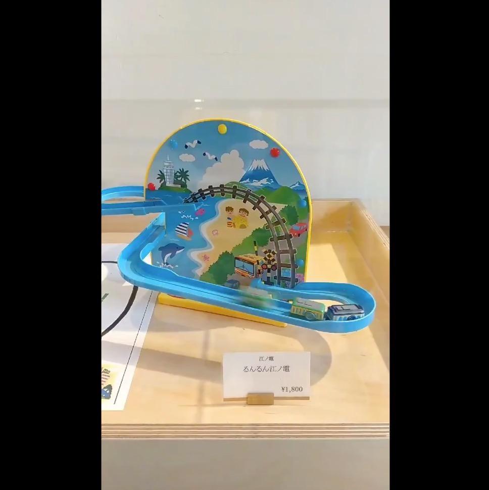 飛んでない!?予想外の動き方をする江ノ電のおもちゃ