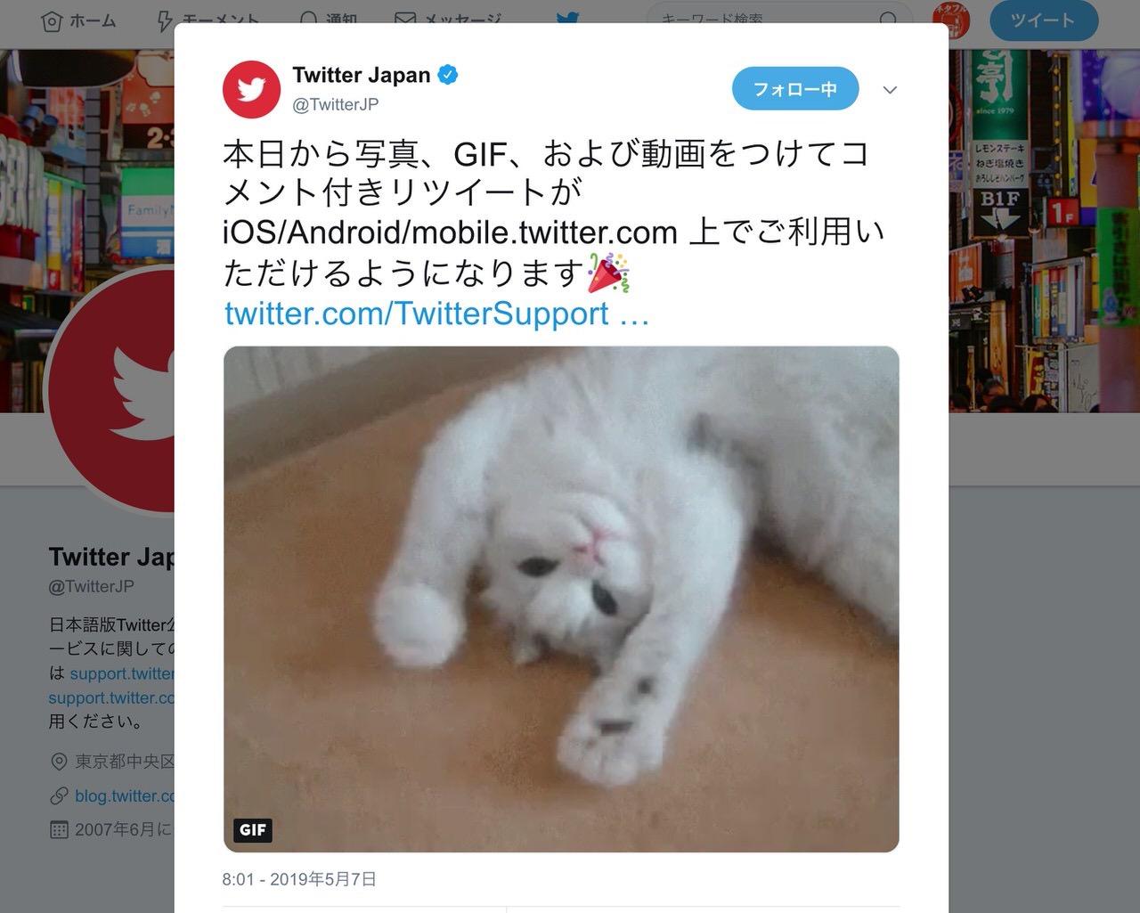 【Twitter】写真・GIF・動画をつけたコメント付きリツイートが可能に