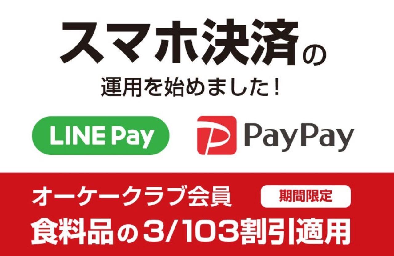 ディスカウントスーパー「オーケー」がLINE PayとPayPayに対応!食料品の約3%割引も適用