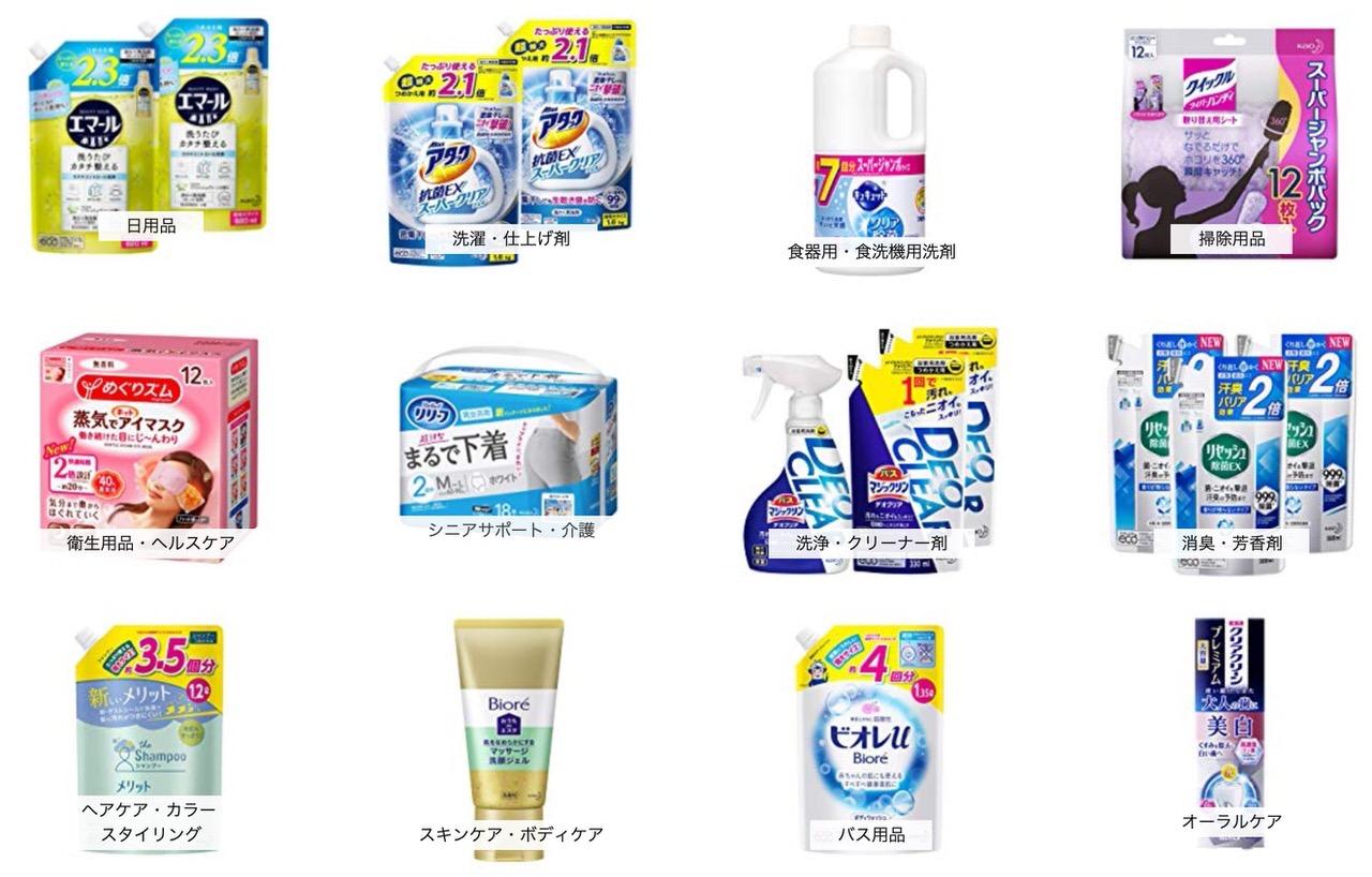 【Amazon】花王のアタック・フレアフレグランス・ビオレ・キュキュットなど対象商品3点以上購入で30%OFFキャンペーン(6/3まで)