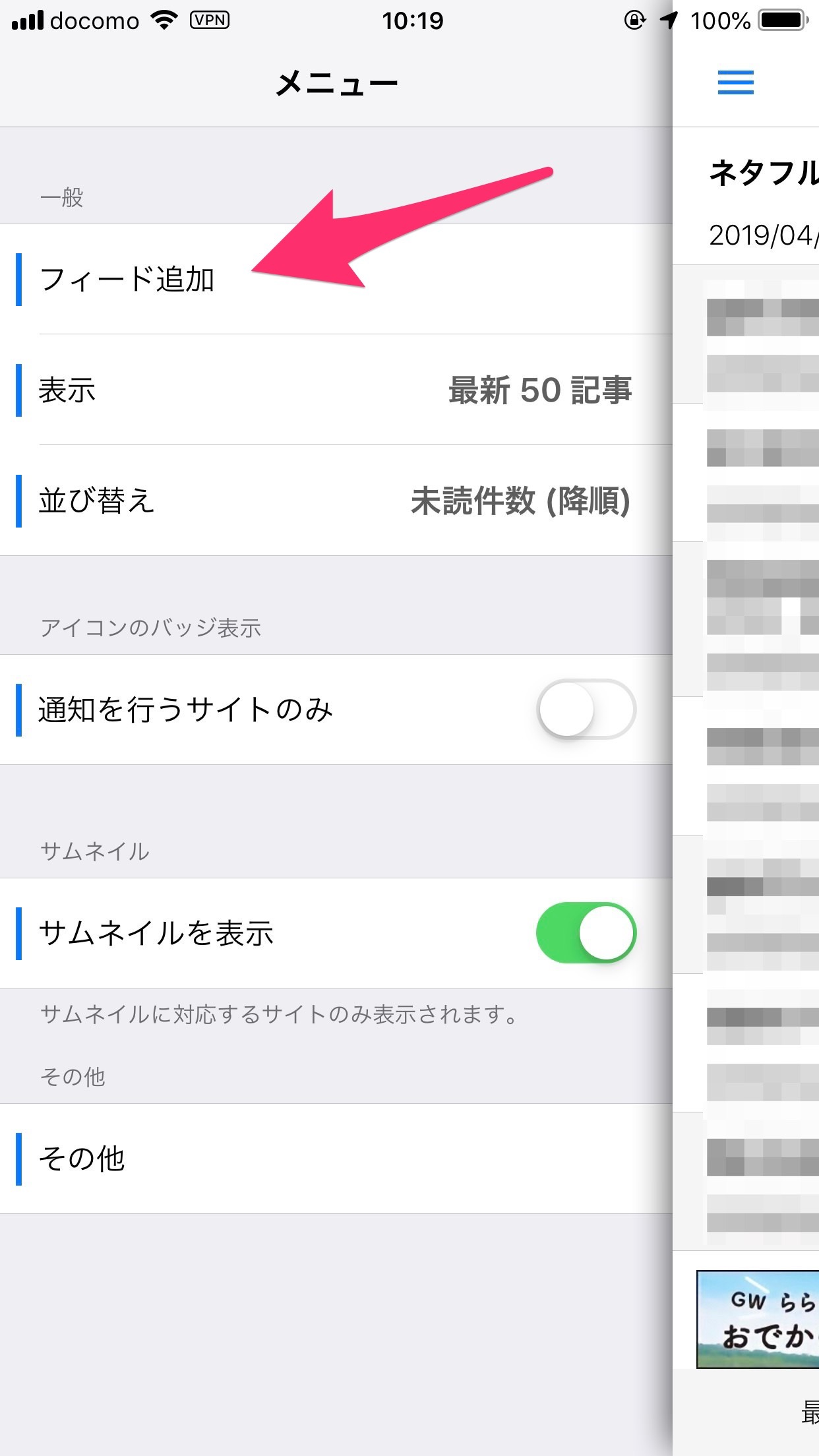 iPhoneアプリRSSリーダー「Simple RSS Reader」 2