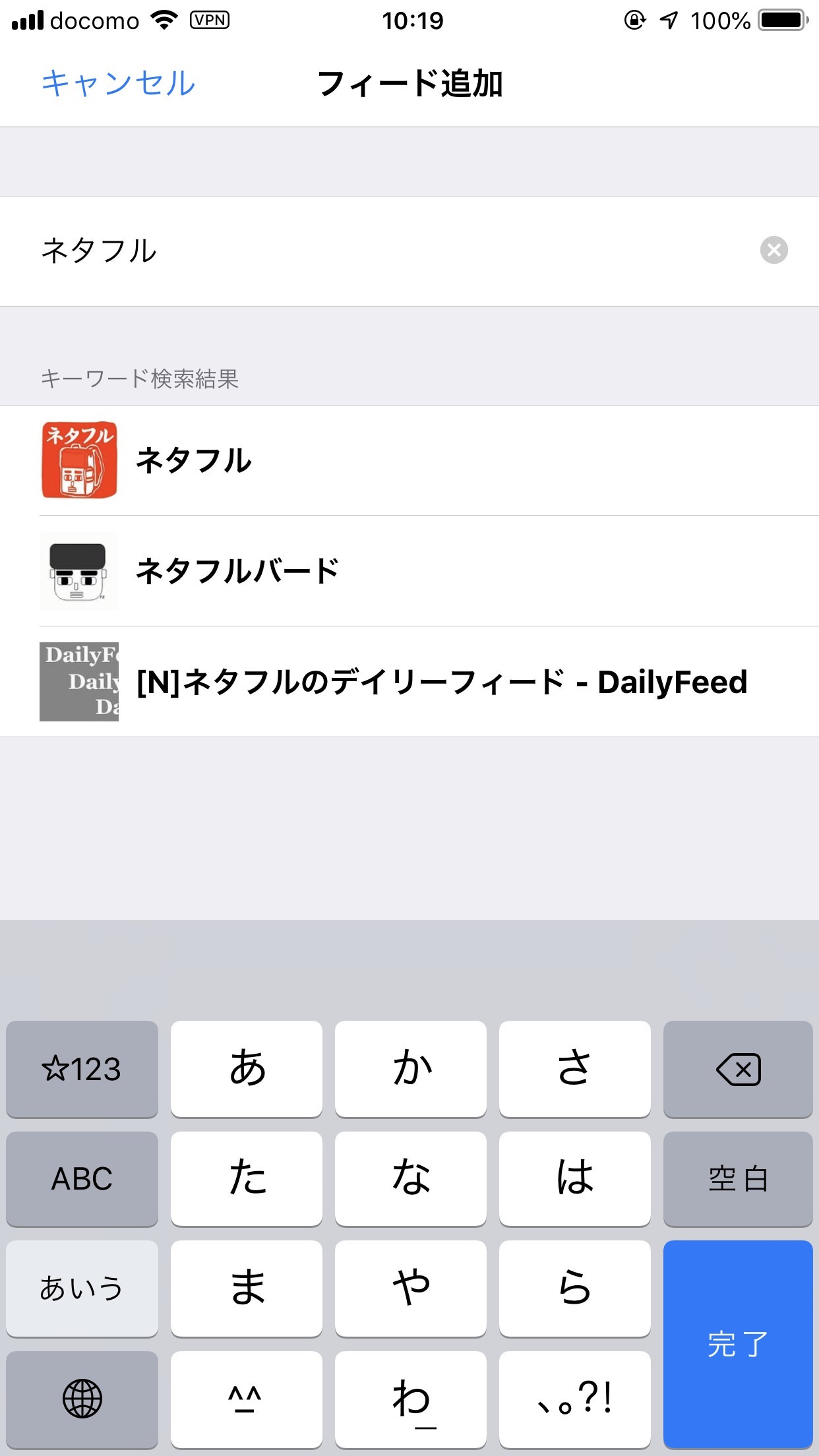 iPhoneアプリRSSリーダー「Simple RSS Reader」 3